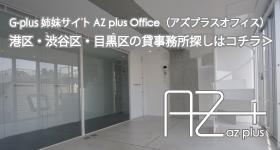 AZ plus(アズプラス)オフィス