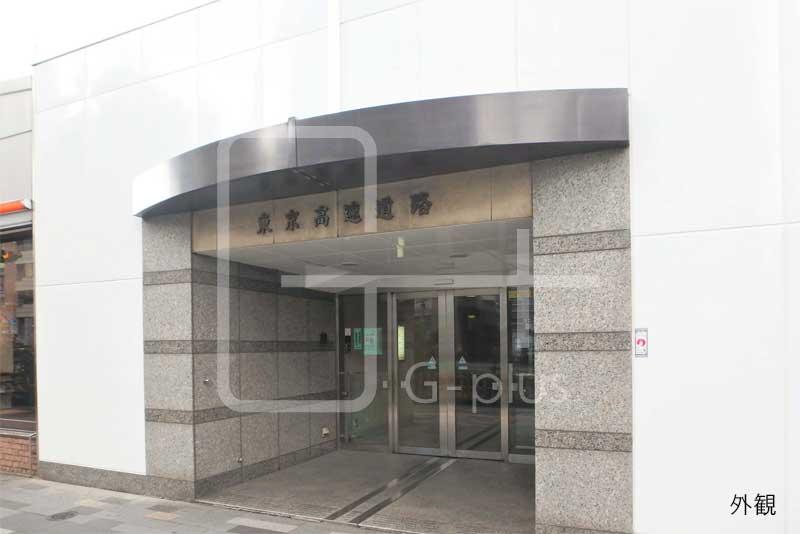 東京高速道路 北有楽ビル 1階+2階のイメージ